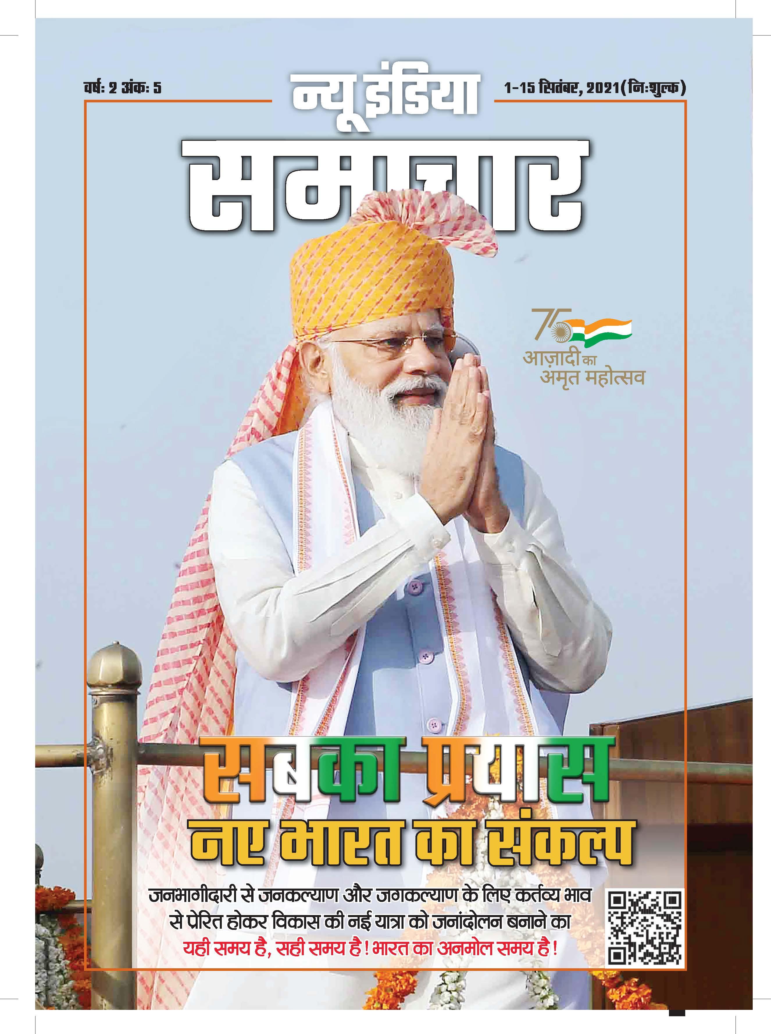 E-MAGAZINE NEW INDIA SAMACHAR (SEPTEMBER 1 - 15)